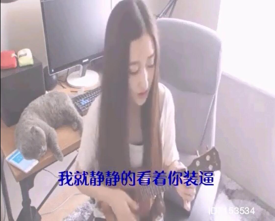 美女吉他弹唱-我就静静的看着你装B