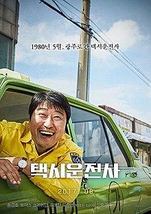 我只是一個計程車司機(一個改變韓國歷史進…