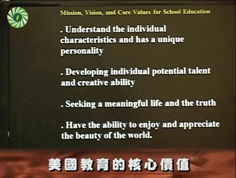 美国教育的核心价值